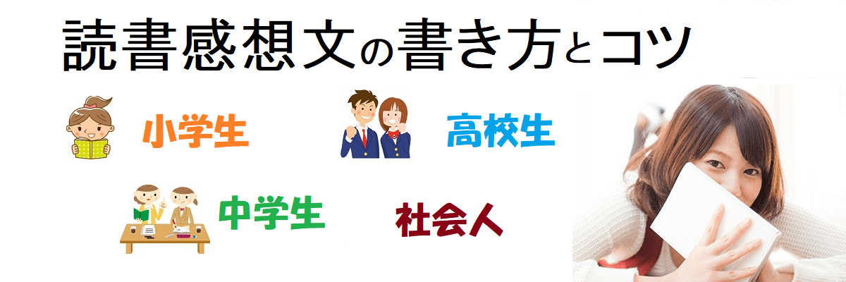 読書感想文の書き方とコツ【小学生、中学生、高校生、社会人】